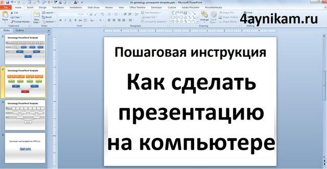 Как делать презентацию по реферату 869
