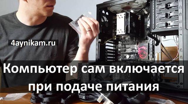 Компьютер сам включается при подаче питания (Решение)