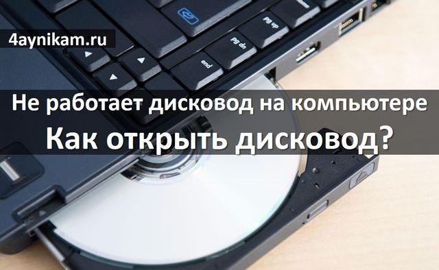 Как открыть дисковод если кнопка не работает