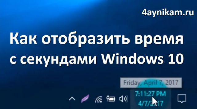 Как отобразить время с секундами в панели задач Windows 10?